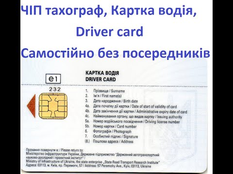 ЧІП тахограф Картка водія Driver Card