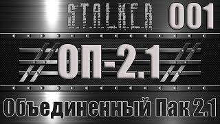 Сталкер ОП 2.1 - Объединенный Пак 2.1 Прохождение 001 КАК ПРОЙТИ ЖД БЕЗ ВОДКИ