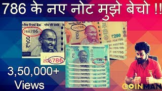786 के नए नोट मुझे बेचो  | Sell 786 Number Indian Notes Directly | Value of 786 indian notes CoinMan thumbnail