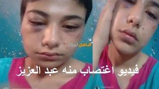 كيف تم اغتصاب منه عبد العزيز ؟ فديو تحكى اغتصابها لأول مره وسرقه تليفونها وفلوسها