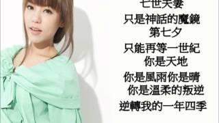丁噹(Della) - 手掌心 (蘭陵王片尾曲)