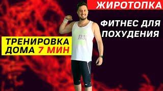 Жиротопка 22 день Тренировка дома для похудения 7 мин на все тело