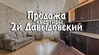 Купить квартиру Кострома. Купить 3 комнатную квартиру 2-й Давыдовский
