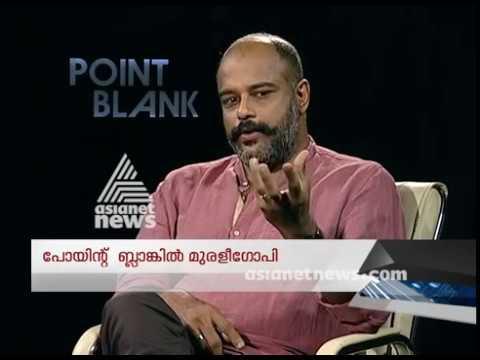 Interview with Murali Gopy   മുരളി ഗോപിയുമായി അഭിമുഖം   Point Blank 29 Oct 2017