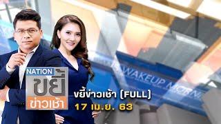 ขยี้ข่าวเช้า | 17 เม.ย. 63 | FULL | NationTV22