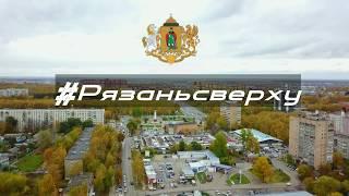 Рязань Сверху   Полет над Рязанью вокруг Московского района.