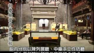 神奇的科學殿堂~胡慶餘堂中藥博物館