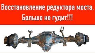 что за шум в мосту ГАЗ - 31105 ?
