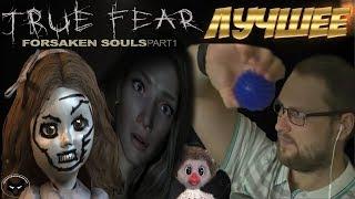 ЛУЧШЕЕ ИЗ ПЕРВОЙ ЧАСТИ! ► СМЕШНЫЕ МОМЕНТЫ С КУПЛИНОВЫМ ► True Fear: Forsaken Souls part 1