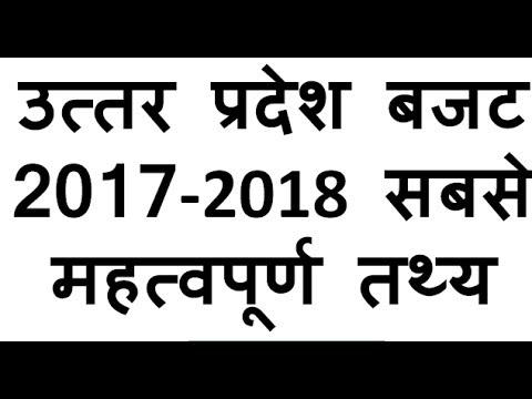 उत्तर प्रदेश बजट 2017 सबसे महत्वपूर्ण तथ्य | UTTAR PRADESH BUDGET 2017 MOST IMPORTANT GK FACTS UPPSC
