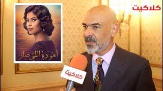 أول لقاء مع والد الفنانة روبي في مسلسل أهو ده اللي صار .. وماذا قال عنها !