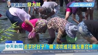 20181207中天新聞 追求好日子! 「韓」流吹進花蓮互惠合作