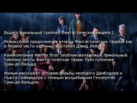 Вышел финальный трейлер Фантастических тварей-2
