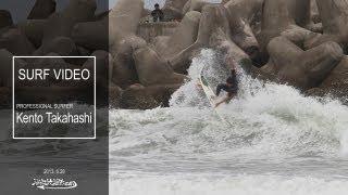 トッププロサーファー 高橋健人プロのフリーサーフィン動画です。2013年6月中旬から下旬に、千葉県の一宮ポイントや、いろいろなポイントで撮...