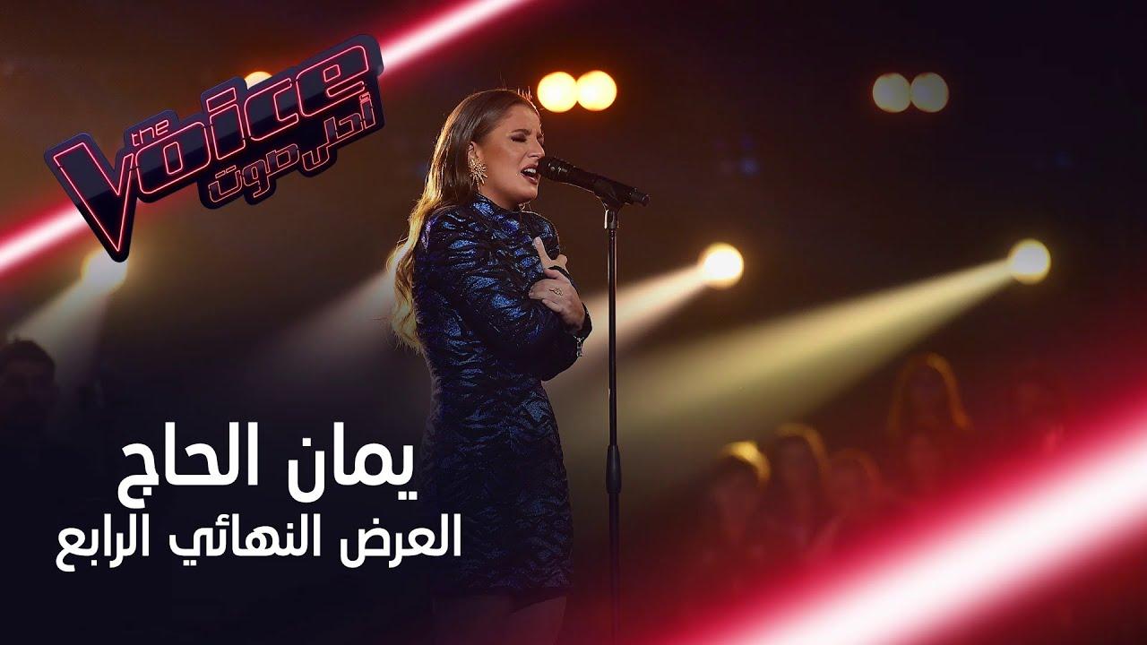 يمان الحاج تدمج الأجنبي بالعربي في عرض يقطع الأنفاس #فريق_حماقي #MBCTheVoice