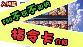 《Fate/Grand Order》FGO繁中版  活用指令卡來作戰吧!  指令卡初心者向小教室