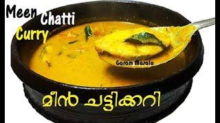 ഹോട്ടൽ സ്റ്റൈൽ  മീൻ ചട്ടിക്കറി Meen Chatti Curry Restaurants Style