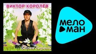 ВИКТОР КОРОЛЕВ - БЕЛАЯ СИРЕНЬ / VIKTOR KOROLEV - BELAYA SIREN'