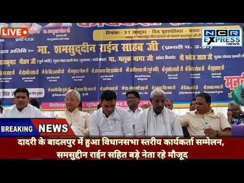 #Dadri  बादलपुर में हुआ विधानसभा स्तरीय कार्यकर्ता सम्मेलन, समसुद्दीन राईन सहित बड़े नेता रहे मौजूद