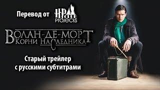 Волан-де-Морт. Корни Наследника — старый трейлер фан-фильма с русскими субтитрами