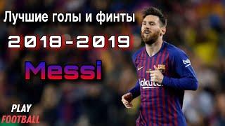 Лучшие голы и финты Месси 2018 2019