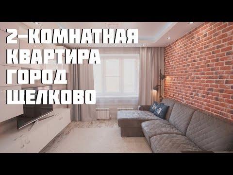 Обзор двухкомнатной квартиры, город Щелково, мкр. Богородский