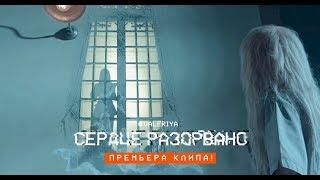Download Валерия - Сердце разорвано (2017) Mp3 and Videos
