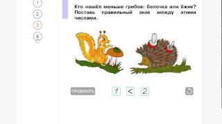 Электронный интерактивный учебник.МАТЕМАТИКА. 1 класс