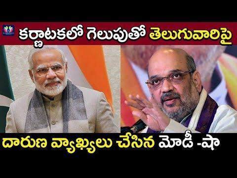 Narendra Modi And Amit Shah Made Shocking Comments On Telugu People   #KarnatakaResults   TFC News