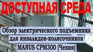 Доступная среда. Обзор электрического подъемника для инвалидов-колясочников MANUS СРМ300 (Чехия)