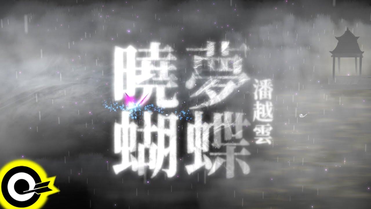 潘越雲 - 曉夢蝴蝶 (官方完整版Comix)(HD)