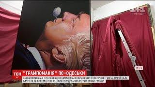 У Нью Йорку відкрилася виставка картин із зображеннями Дональда Трампа