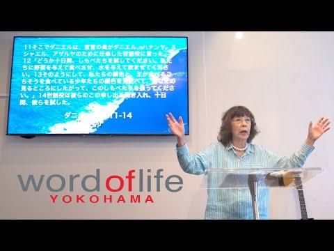 「10 TIMES MORE」松澤富貴子牧師・ワードオブライフ横浜