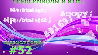 Спецсимволы в HTML. #52