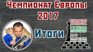 Итоги чемпионата Европы 2017. Сергей Шипов. Шахматы