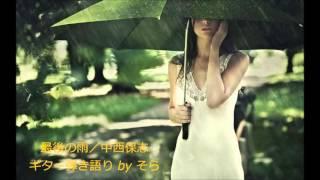 最後の雨 中西保志 作曲:都志見隆 作詞:夏目純 さよなら呟く君が 僕の...