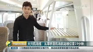 [中国财经报道]多种交通方式接驳北京大兴国际机场| CCTV财经