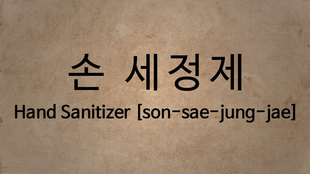 How To Pronounce Hand Sanitizer 손 세정제 In Korean Youtube