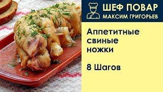 Аппетитные свиные ножки . Рецепт от шеф повара Максима Григорьева