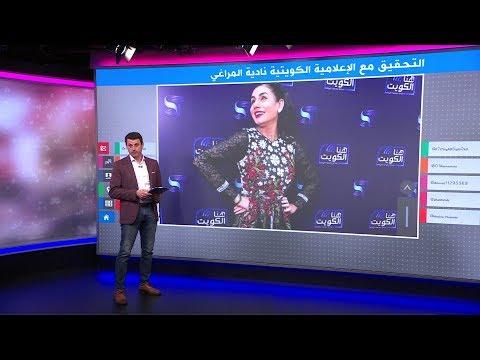 """مذيعة كويتية تصف غرف إيواء العمالة الوافدة بـ """"المعفنة""""  - نشر قبل 37 دقيقة"""