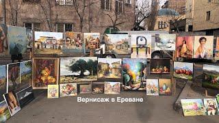 Вернисаж в Ереване. Таверна «Кавказ». Март. Выпуск 7