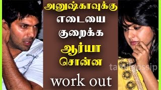 Arya Helps Anushka to Reduce Weight!