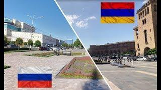 Россия и Армения. Города-побратимы. Сравнение. Ереван - Ставрополь.