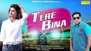 Tere Bina | Nitin Kashyap,Himanshi Goswami,Gorave Panchal | New Hindi Song 2018 | Maina Haryanvi