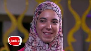 نهى عيسى الطالبة الأشهر بكلية صيدلة تظهر مع منى الشاذلي (فيديو)