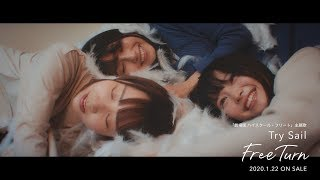 TrySail 『Free Turn』-Music Video YouTube EDIT ver.-