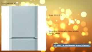 Холодильник BEKO(, 2016-10-30T14:56:41.000Z)
