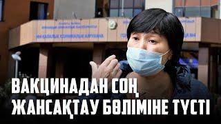 Алматыда тағы да бір азамат вакцина салдырған соң жансақтау бөліміне түсті