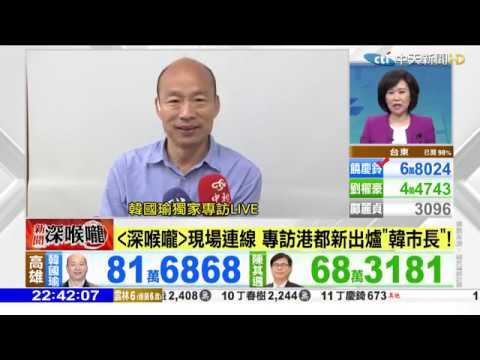 《新聞深喉嚨》精彩片段 市長好!韓國瑜接受專訪:對的人放在對的地方 高雄未來接軌國際!