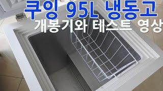 쿠잉 FR-100CW 95L 냉동고 구매기&테스트